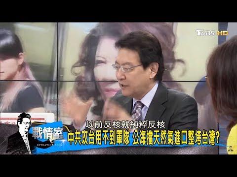 中共攻台用不到軍隊!陳文茜爆:大陸不需武力就可整垮台灣 少康戰情室 20170914
