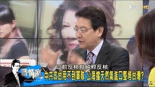 中共攻台用不到軍隊陳文茜爆大陸不需武力就可整垮台灣 少康戰情室 20170914