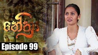 Nethra - නේත්රා Episode 99 | 07 - 08 - 2018 | SIYATHA TV Thumbnail