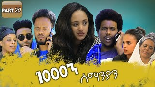 New Eritrean Series movie 2020 1080 part 20/ 1000ን ሰማንያን 20ክፋል