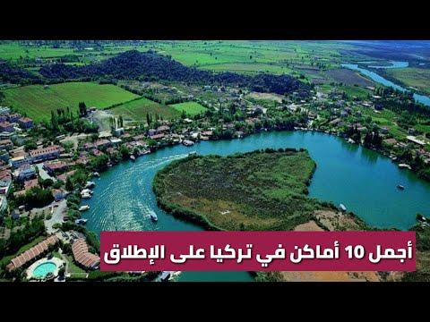 أجمل عشرة أماكن في تركيا على الإطلاق 2018