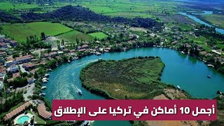 أجمل عشرة أماكن في تركيا على الإطلاق 2018 - مشاهدة شيقة😻