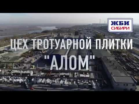 ЖБИ СИБИРИ - ОБЗОРНОЕ ВИДЕО /КОПТЕР / ДЛЯ САЙТА