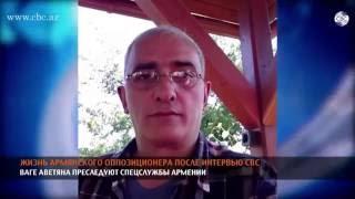 Жизнь армянского оппозиционера после интервью телеканалу СВС