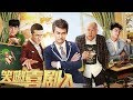 New Movie 2020: 笑嗷喜剧人 Powerful Comedian, Eng Sub | Comedy film 喜剧 电影 1080P