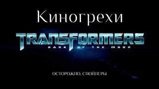 Киногрехи - Трансформеры 3: Темная сторона луны