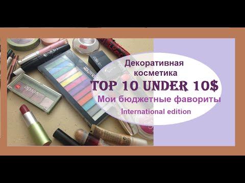 Top 10 under 10 $ Фавориты бюджетной декоративной косметики в 10 категориях! топ 10