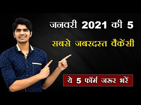Top 5 Government Job Vacancy in January 2021 | You Must Apply