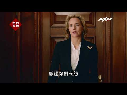 AXN《國務卿女士》全新第五季
