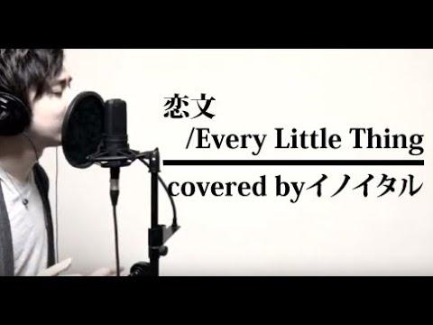 【男が歌う】恋文/EveryLittleThing「天国からのラブレター」主題歌 By イノイタル(ITARU INO)