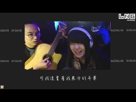 老王&BUG 吉他彈唱時間 2016/11/11