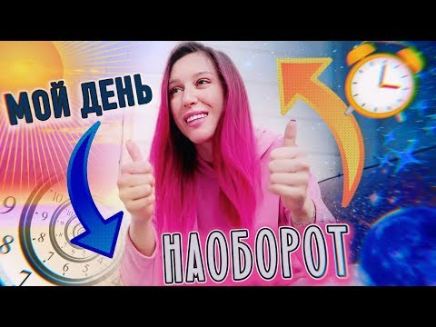 ДЕ�Ь ��ОБОРОТ!!! / Перемотка Времени