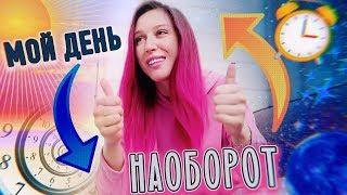 ДЕНЬ НАОБОРОТ!!! / Перемотка Времени