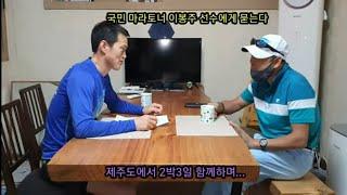 국민 마라토너 이봉주 선수에게 묻는다.    #달리기 …