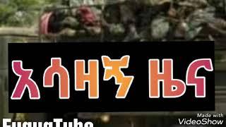 Ethiopia news አሁን የደርሰን-ኢትዮጵያ ሰበር ዜና ዛሬ april 15,,2018. መታየት ያለበት