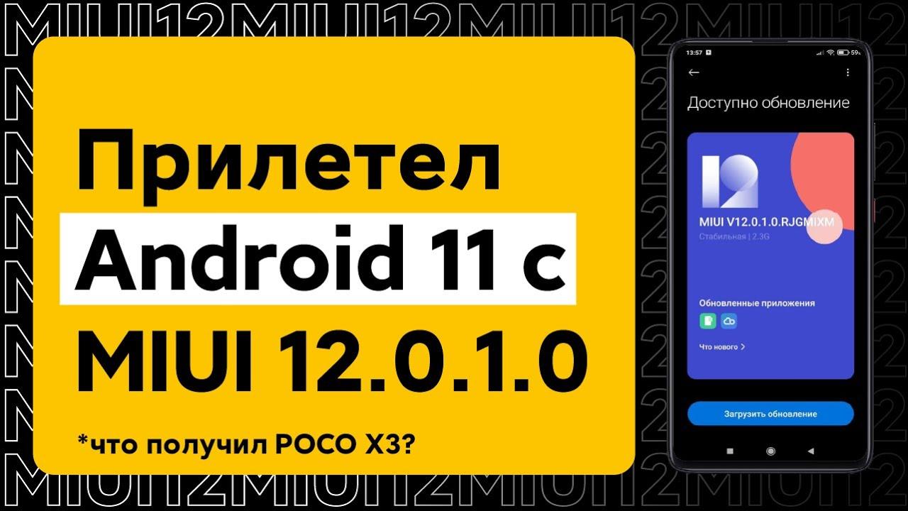 📲 НОВАЯ ГЛОБАЛКА MIUI 12.0.1.0 С ANDROID 11 ДЛЯ POCO X3 - ПОЛУЧИЛ РАЗОЧАРОВАНИЕ