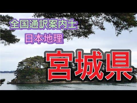 通訳案内士試験・日本地理(宮城県)Miyagi Prefecture