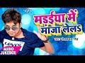 Madaiya Me Maza Le La - AUDIO JUKEBOX - Neelkamal Sngh - Bhojpuri Hit Songs 2017
