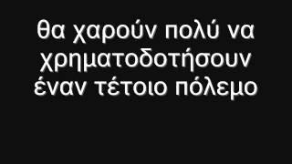 Ο ΠΟΛΕΜΟΣ ΤΟΥ ΙΡΑΝ