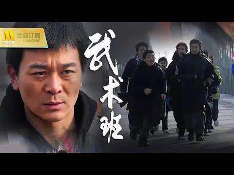 武打教练吴樾少年牛俊峰演绎中华武术精神【1080P Full Movie】《武术班/The Martial Art Class》业余体校武术教练也能培养出奥运选手学生(吴樾 / 卫华 / 叮铛)