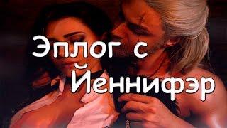 видео Где найти йеннифэр после прохождения ведьмака 3 - Где найти Трисс, Йеннифер и Цири после конца игры?