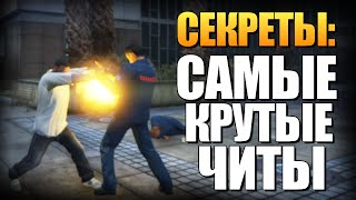 GTA 5 - Самые Крутые Читы! (PS4 Cheats)(, 2015-01-06T05:00:03.000Z)