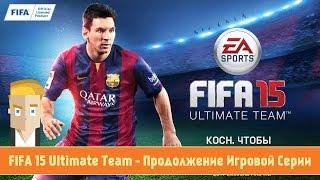 FIFA 15 Ultimate Team - Продолжение Игровой Серии(Мой второй канал: http://youtube.com/yuraiscooldude Группа ВК: http://vk.com/gameplan Мой инстаграм: http://instagram.com/ybrtn/ Невероятный пабли..., 2014-09-15T16:02:44.000Z)
