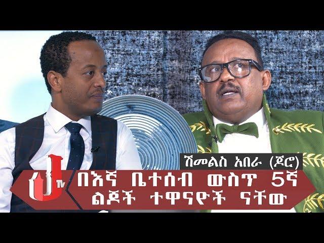 JTV Interview With Artist Shimelis Abera.