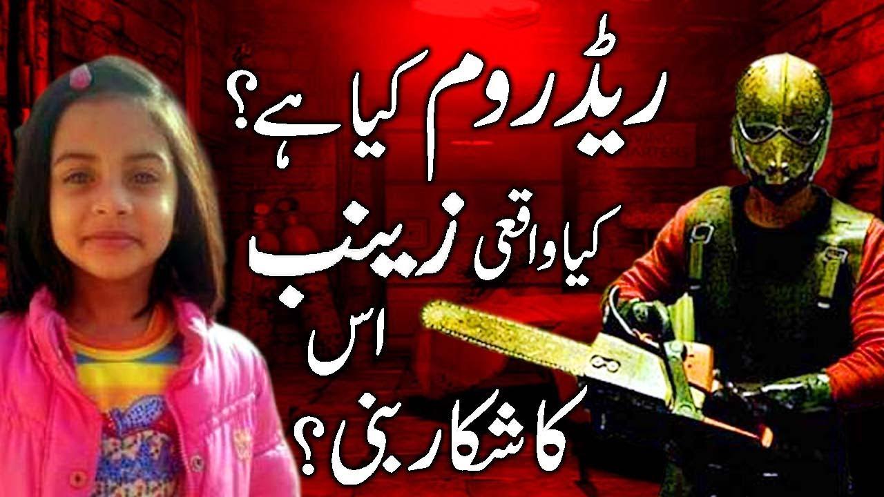 What is Red Room? / The Secret of Dark Web. Urdu & Hindi ... | 1280 x 720 jpeg 134kB