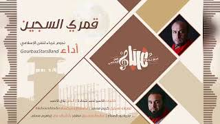 جديد 》أنشودة || قمري السجين | أداء نجوم غرباء للفن الاسلامي .. 2019 .