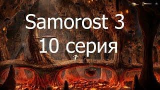 Samorost 3 ( 10 серия )