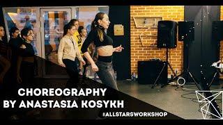 Tinashe – Faded Love (ft. Future) Choreography by Анастасия Косых All Stars Workshop 2018