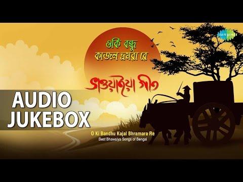 Best Bhawaiya Songs Of Bengal | O Ki Bandhu Kajal | Top Bengali Songs Jukebox