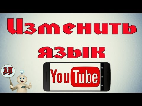 Как поменять язык в youtube