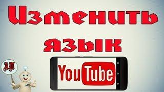 как Поменять Язык на YouTube на русский  Как Изменить Язык Youtube