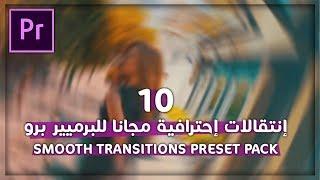 10 إنتقالات إحترافية مجانا  لبرنامج بريميير برو | 10FREE Smooth Transitions Preset Pack Premiere Pro