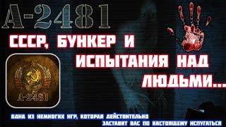 СССР, бункер и испытания над людьми... A-2481