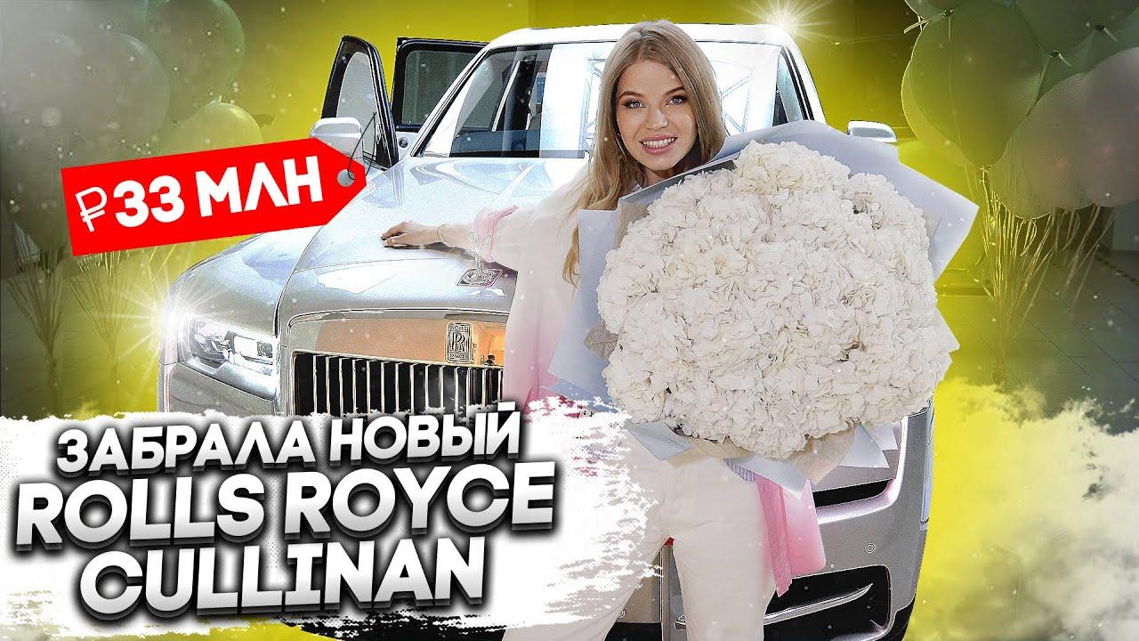 ЗАБИРАЮ ROLLS-ROYCE CULLINAN за 33 МЛН