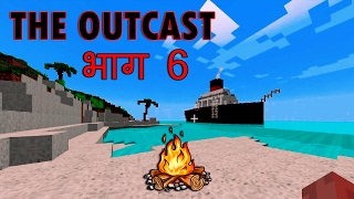 MINECRAFT : The Outcast • Fossil Cave  : Part 6