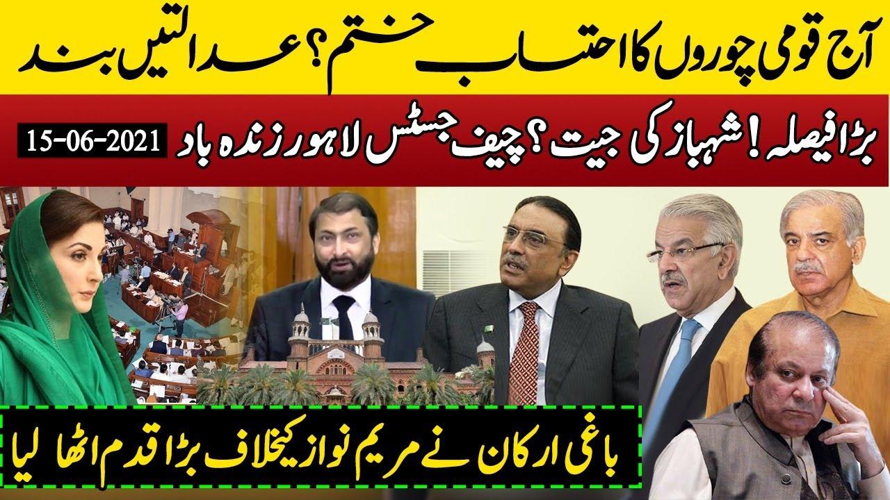 Shahbaz Sharif Nawaz & Zardari cases &  Closed NAB Courts   PMLn Forward block vs Maryam Nawaz
