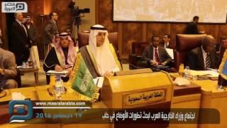 مصر العربية   اجتماع وزراء الخارجية العرب لبحث تطورات الأوضاع في حلب