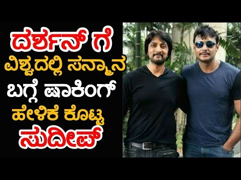 Sudeep Talks about Darshan Recieving British Award | Darshan | Kiccha Sudeep