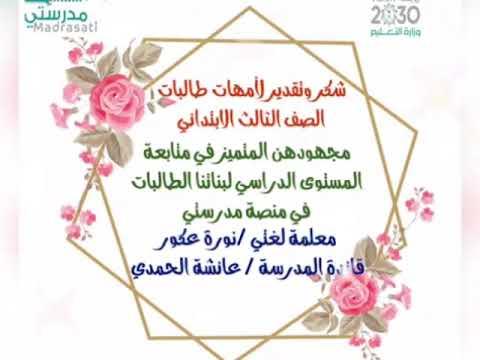شكر وتقدير لأمهات الطالبات أعداد المعلمة نوره عكور Youtube