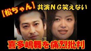 松本人志 喜多嶋舞を痛烈批判 「共演NG」「笑えない」 ダウンタウンの...