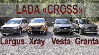 Lada Cross 2020. Обзор и сравнение всех моделей: Granta, Vesta, Xray, Largus.