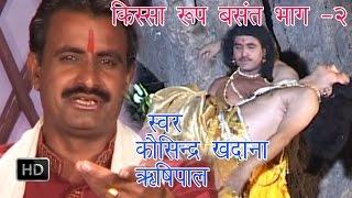 Roop Basant Vol 2 | रूप बसंत भाग २   | Koshinder Khadana , Rishipal | Haryanvi Ragni Kissa