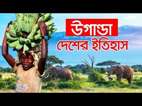 উগান্ডা  সম্পর্কে অজানা কিছু তথ্য II Amazing fact about Uganda In Bangla