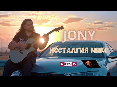 JONY - Nostalgiya Mix / ДЖОНИ - Носталгия микс