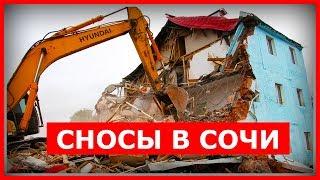 Сносы домов в Сочи продолжаются | недвижимость Сочи