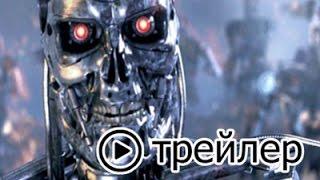 терминатор 5 трейлер|Terminator 5 Trailer